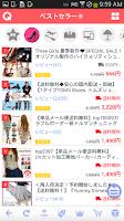 Screenshot of Qoo10ショッピング