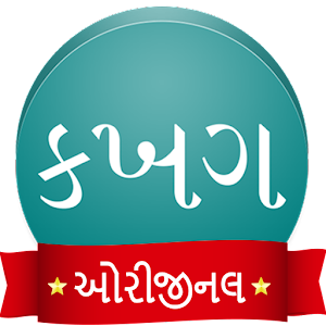View in Gujarati :  Read Text in Gujarati Fonts For PC (Windows & MAC)