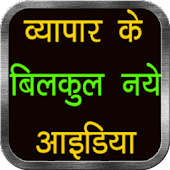 Free Download Business Ideas in Hindi 2017 APK for Samsung