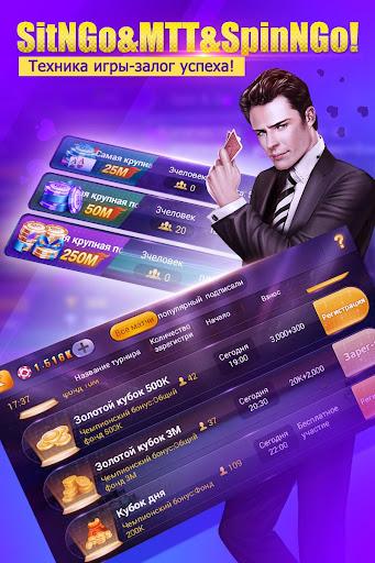 Poker Texas Русский - screenshot