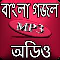 App বাংলা গজল অডিও apk for kindle fire