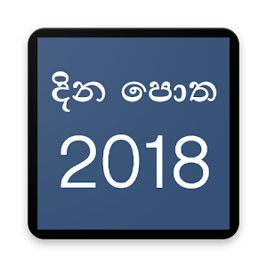 Sinhala Dina Potha - 2018 Sri Lanka Calendar - Android Apps on ...