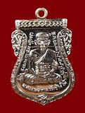 เหรียญลพ.ทวด รุ่น 432 ปี ชาตกาล เนื้ออัลปาก้า (หมายเลข 13) พิมพ์ 2 จุดรัดประคตเต็ม สวย+กล่อง