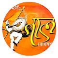 Taal Vadyapathak - Pune APK for Ubuntu