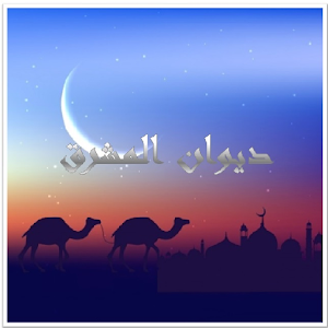 Download arabic poems For PC Windows and Mac