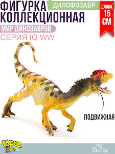 "Игрушка-фигурка серии ""Город Игр"", динозавр дилофозавр"