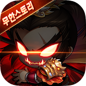 Game 무한스토리 apk for kindle fire