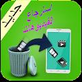App إسترجاع الفديوهات prank APK for Kindle