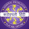 KBC Hindi 2017