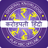 Game KBC Hindi 2017 APK for Windows Phone