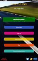 Screenshot of Δίπλωμα Αυτοκινήτου
