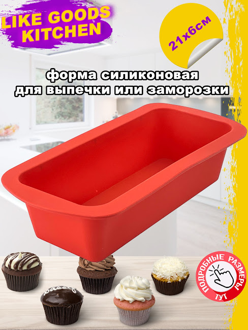 Силиконовая форма для выпечки, Like, Home, Kitchen, КЕКС, 21x9x6 см
