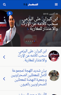 َAnnahar 24 -  النهار 24 - screenshot
