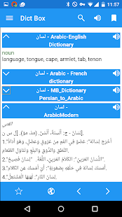 Dictionary Pro - Dict Box- screenshot thumbnail