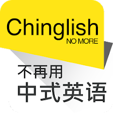 Chinglish No More