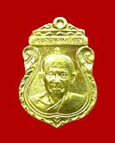 เหรียญทองคำพิมพ์เล็ก หลวงปู่ภู วัดช้าง อ.บ้านนา จ.นครนายก