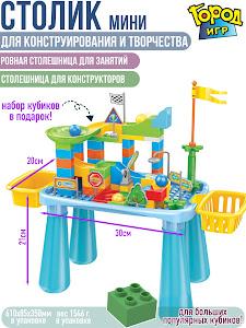 Стол для Конструирования, Brick Battle: GD-12828