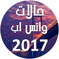 App حالات واتس اب 2017 APK for Windows Phone