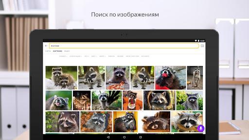 Yandex screenshot 14