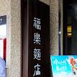 福樂麵店(苗栗公館)