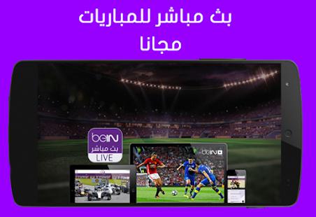App بث مباشر للمباريات مجانا Prank APK for Windows Phone