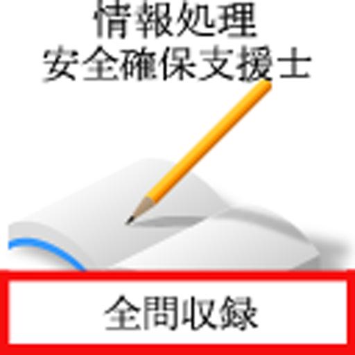 情報処理安全確保支援士(情報セキュリティ) (app)
