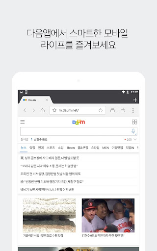 다음 - Daum screenshot 13