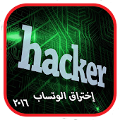 Download إختراق وتس أبب2 prank APK to PC
