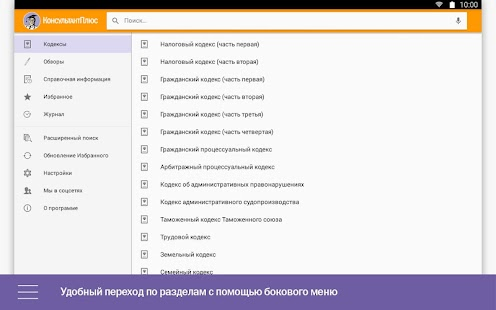 КонсультантПлюс Screenshot