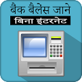 App Bank Balance Check apk for kindle fire