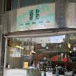綠點茶品專賣店