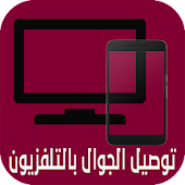 تشغيل الجوال على التلفزيون APK for Ubuntu