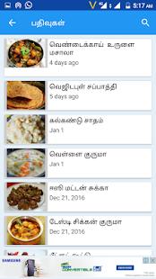 Arusuvai Recipes Tamil APK for Bluestacks