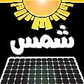 شمس - الطاقة الشمسية
