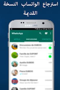 App نسخة الواتس اب القديم Prank APK for Windows Phone