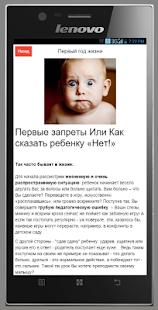 Малыш Новорожденный Календарь