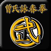 Free 曾氏詠春拳(Wing Chun-Zhen kungfu) APK for Windows 8