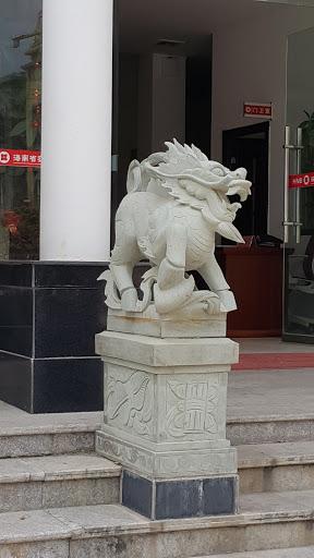 儋州社的麒麟兽