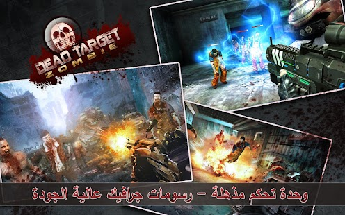 Dead Target: Zombies Screenshot
