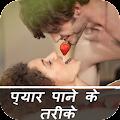App प्यार पाने के तरीके apk for kindle fire