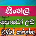 App Photo Editor Sinhala apk for kindle fire