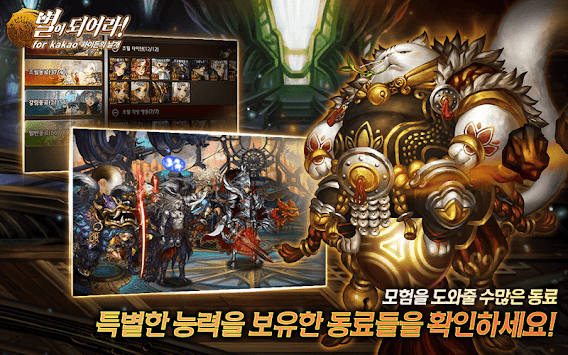 별이되어라! For Kakao APK screenshot thumbnail 5