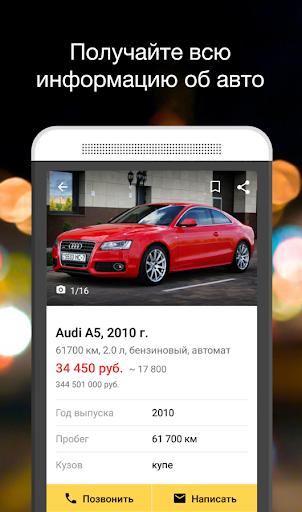 A.TUT.BY – Продажа автомобилей screenshot 3