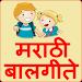 Marathi Kids Rhymes Kids App Icon