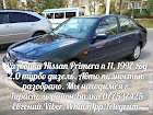 продам запчасти Nissan Primera Primera (P11)