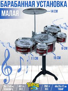 """Игровой набор серии """"Для творчества"""", ударная установка-барабан,Red 1.1"""