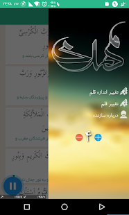 دعا عهد - screenshot