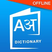 Free English Hindi Dictionary APK for Windows 8