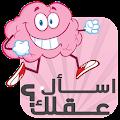 Download إسأل عقلك - لعبة ذكاء العرب APK for Android Kitkat