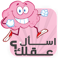 Game إسأل عقلك - لعبة ذكاء العرب apk for kindle fire